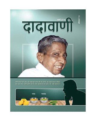 Maintaining Samata during Like and Dislike (Hindi Dadavani March-2018)