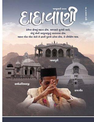 A Pilgrimage With the Gnani Is a Jackpot (Guj. Dadavani January-2020)