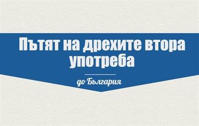 Пътят на Дрехи Втора Употреба до България