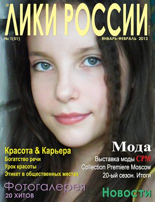 "Magazine ""Images of Russia""(TM) №1/2013"