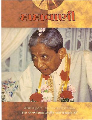 Worldly Awareness : 'Self' Awareness (Gujarati Dadavani September-1997)