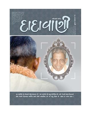 The Experiment of the Mirror Samayik (Guj. Dadavani August-2018)