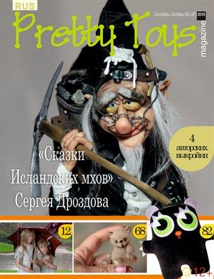 Русский Pretty Toys №5 (37), 2016