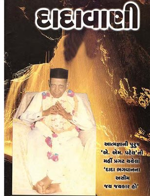 Pratikraman of the entire life (Gujarati Dadavani August-2000)