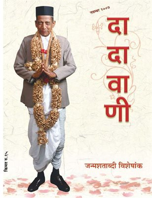 Never Will The World Forget This Matchless Gnani Purush (Hindi Dadavani November-2007)