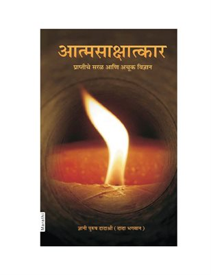 Simple & Effective Science For Self Realization (In Marathi)