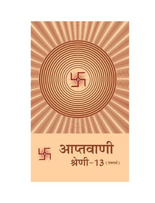 Aptavani-13(U) (In Hindi) Part 1
