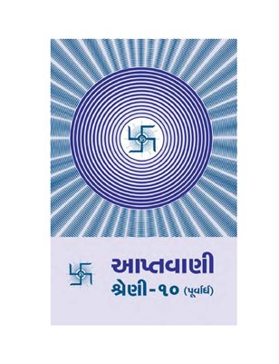 Aptavani-10 (P) (In Gujarati) (Part 1)