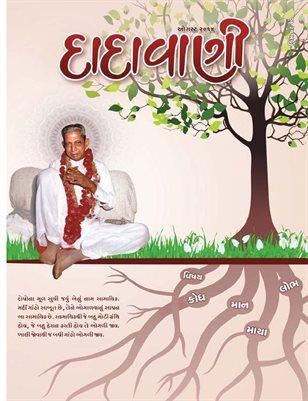 One Becomes 'Tuberless' With Samayik-Pratikraman (Gujarati Dadavani August-2014)