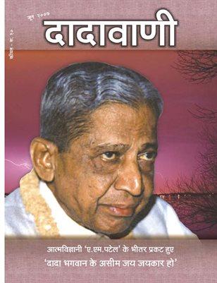 Tenacity of decision to follow the Agnas of the Gnani Purush (Hindi Dadavani June-2007)