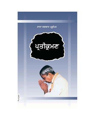 Pratikraman (Abr.) (In Punjabi)
