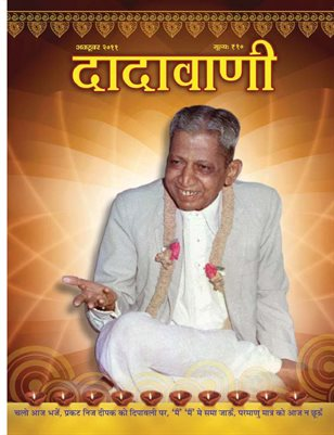 Solutions against anger in daily worldly life interactions (Hindi Dadavani october-2011)