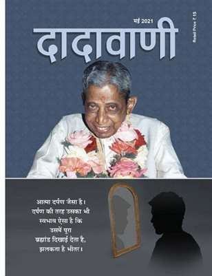 Understanding the Real Form of the Self, Through the Example of the Mirror (Hindi Dadavani May-2021)
