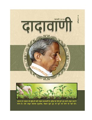 Purusharth Against  Interference (Hindi Dadavani February-2018)