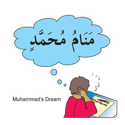 Muhammad's Dream Story Book