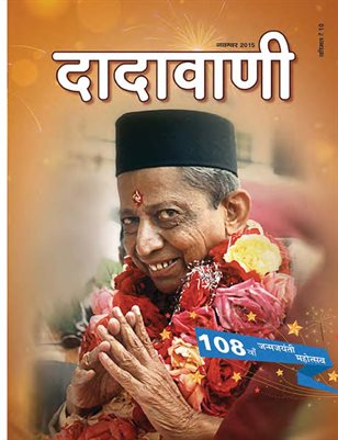 Liberation Through the Gnani (Hindi Dadavani November-2015)