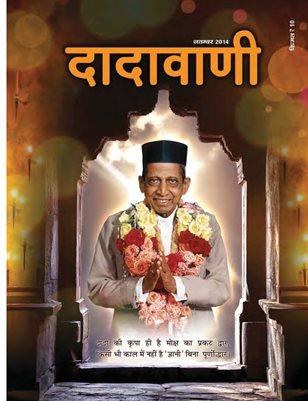 Friendship in Married Life (Hindi Dadavani November-2014)