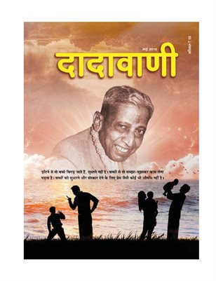 The Vision of a Certified Father and Mother According to the Gnani (Hindi Dadavani May-2016)