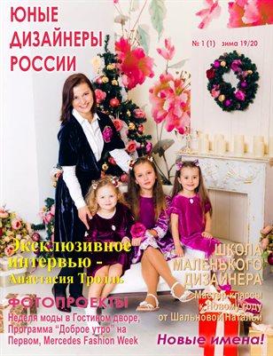 """Журнал """"Юные Дизайнеры России"""". Зима 19/20."""
