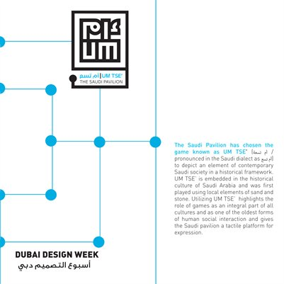 The Saudi Pavilion at Dubai Design Week
