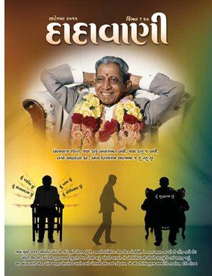 Progress through awakened awareness dissolves 'I-ness' (Gujarati Dadavani september-2011)