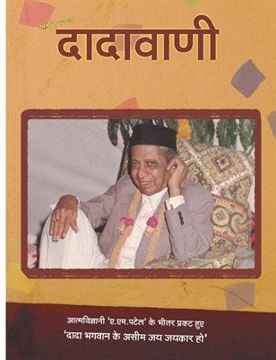 You Must Not Protect the Ego, the Prakruti (Hindi Dadavani September-2007)