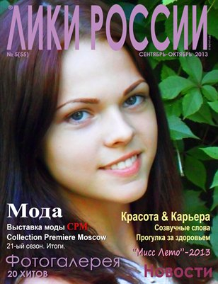 """Images of Russia""(TM) №5/2013"
