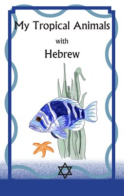 Hebrew Tropical Animals