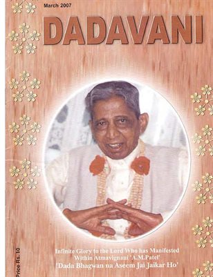 Selfishness & Selflessness in Worldly and Religious Activities (English Dadavani March-2007)