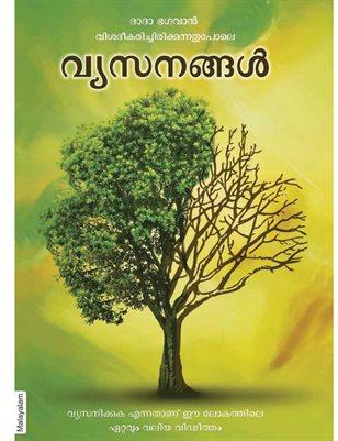 Worries (In Malayalam)