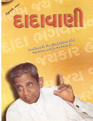 When Money leaves… (Gujarati Dadavani February-2004)