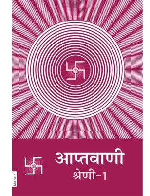 Aptavani-1 (In Marathi)