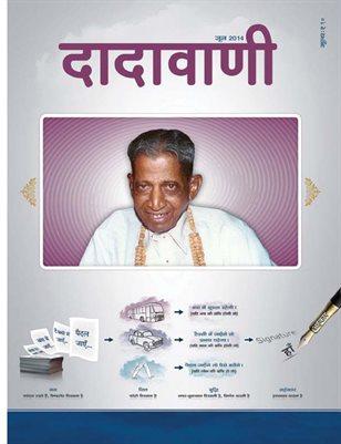 The Signature of the Ego (Hindi Dadavani June-2014)