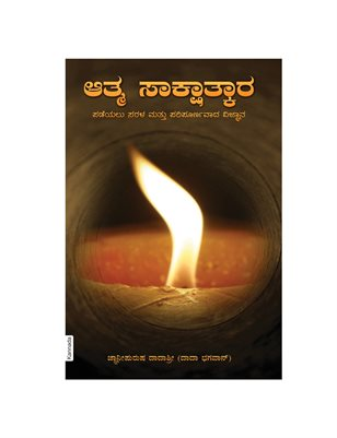 Simple & Effective Science For Self Realization (In Kannada)