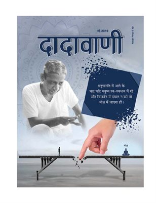 The Understanding of Vyavasthit Keeps One Free From Interference Live With Love…Promise? (Hindi Dadavani May-2019)