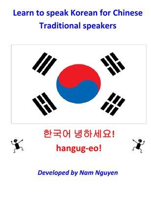 Learn to Speak Korean for Mandarin Chinese Speakers