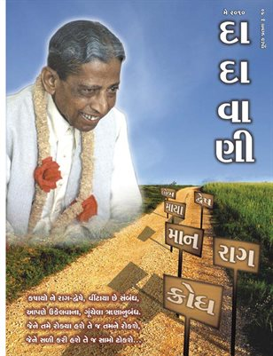 The path of moksha obstructed due to Kashaya (Gujarati Dadavani May-2010)