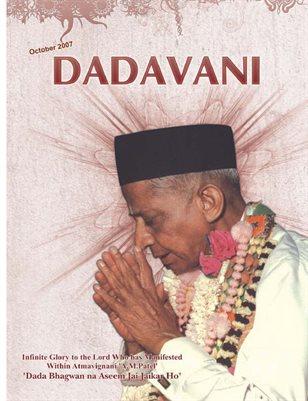 Enlighten Your Life Through Selfless Service (English Dadavani October-2007)