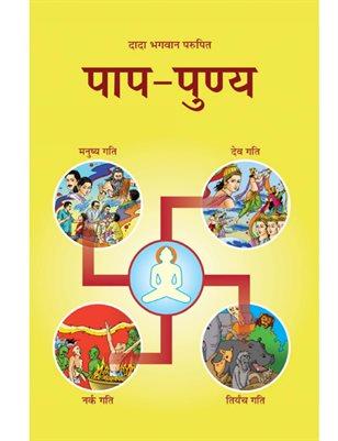 Paap Punya (In Hindi)
