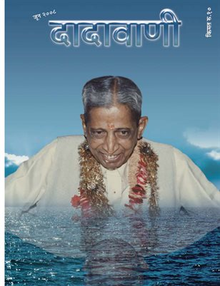 The Phenomenal Gift of the Gnani Purush, the Science of Speech (Hindi Dadavani June-2008)