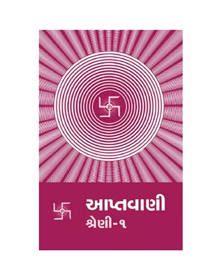 Aptavani-1 (In Gujarati)