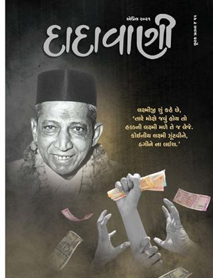 Gnani Purush Dadashri's Aptasutras Related to Money (Guj. Dadavani April-2021)