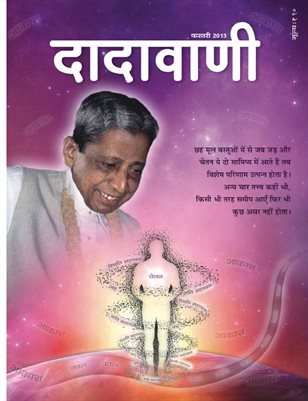 The science of the eternal elements and the effects of subatomic particles (Hindi Dadavani February-2013)