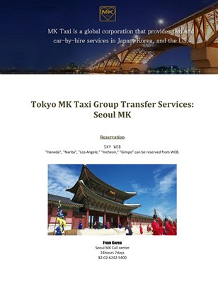 Tokyo MK Taxi Group Transfer Services: Seoul MK
