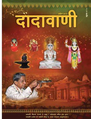 Arati of One's Own Self (Hindi Dadavani April-2013)