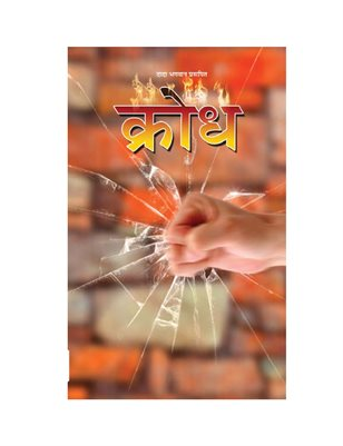 Anger (In Marathi)