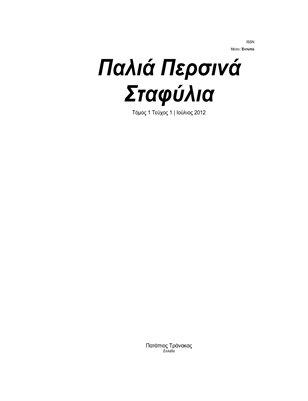 Παλιά Περσινά Σταφύλια, Εξώφυλλο