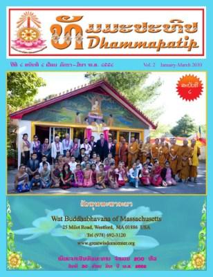 Dhammapatip #2