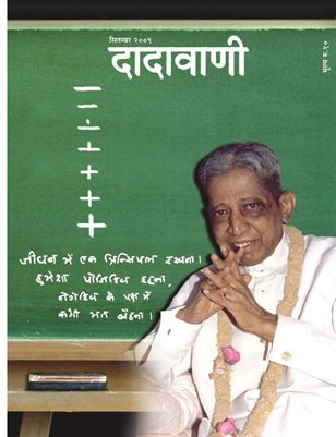 One should always remain positive in the worldly interaction (Hindi Dadavani September-2009)