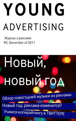 Young Advertising, December 2011